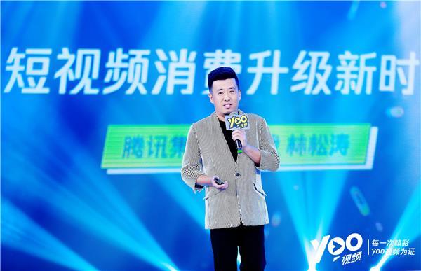 """yoo视频""""赛道""""模式引领短视频新潮流 腾讯林松"""