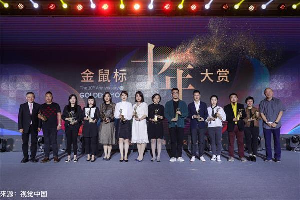 因位传媒创始人王毓荣获金鼠标10周年杰出贡献人物
