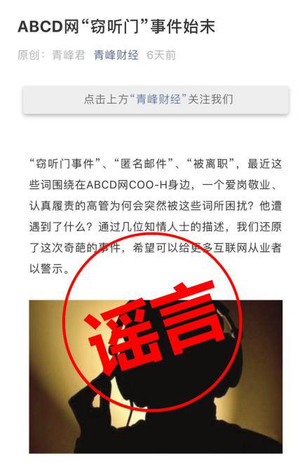 """""""窃听门""""被反转?甲乙丙丁网官方回应这是造谣"""