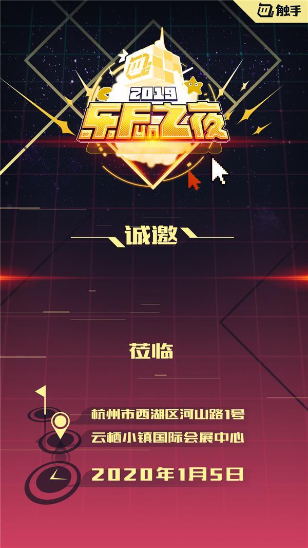 触手年度盛典将于1月5日在杭州云栖小镇盛大开启