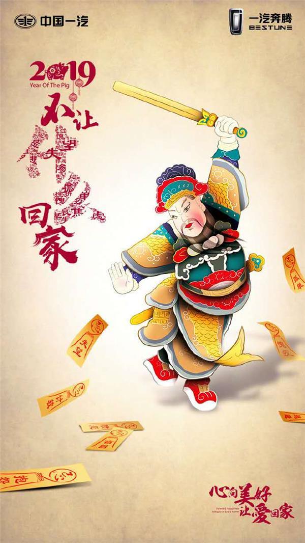 """春�新翻�盍�枝,一汽奔�v升�""""家""""IP 汽�殿堂"""